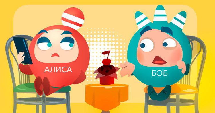 Боб и Алиса